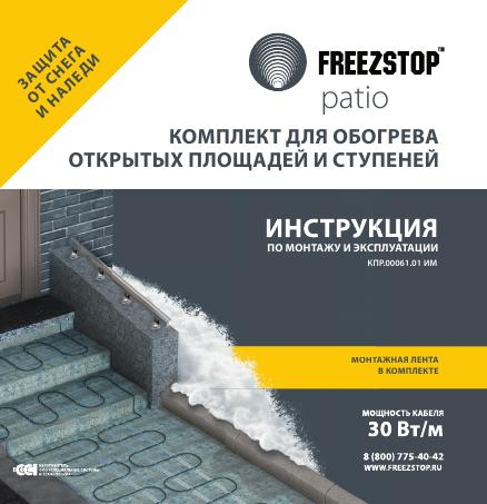 FreezStop PATIO