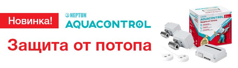Защита от протечек воды AQVACONTROL