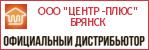 ООО «Центр-Плюс» является официальным дистрибьютором данного товара