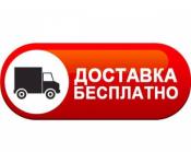 Бесплатная доставка теплого пола в Брянске